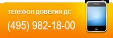 Телефон доверия ДС (495) 982-18-00