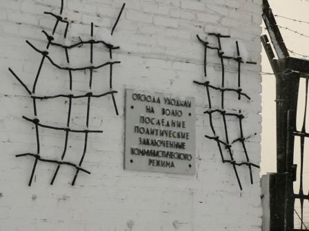 Мемориальная надпись на одном из общежитий колонии