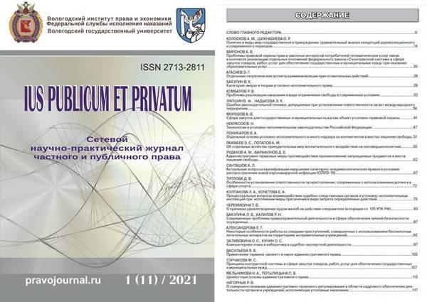 Вышел первый в 2021 г. номер сетевого научно-практического журнала частного и публичного права «Ius Publicum et Privatum»