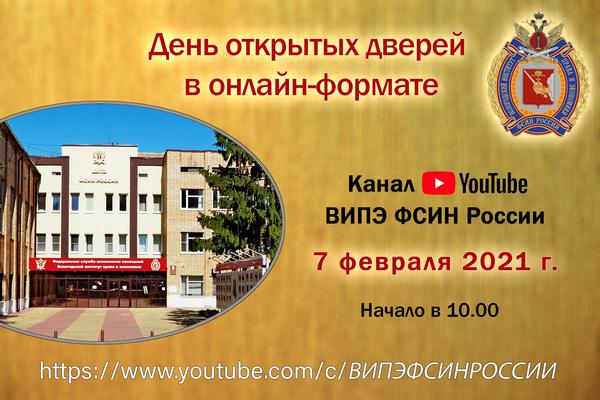 Трансляция начнется на канале YouTube ВИПЭ ФСИН России 7 февраля 2021 г. в 10.00