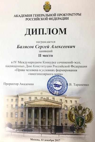 Курсант 3 курса 152 группы юридического факультета Сергей Балясов занял второе место на IV Международном Конкурсе