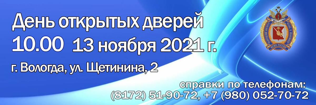 День открытых дверей в ВИПЭ ФСИН России состоится 13 ноября 2021 г.
