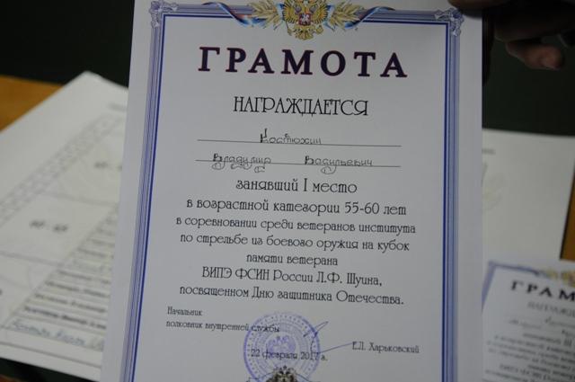 Победители и призеры ветеранских соревнований получили грамоты начальника института