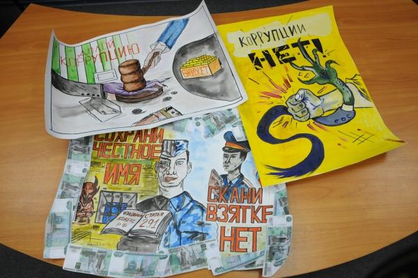 Главная цель смотра-конкурса плакатов и слоганов антикоррупционной направленности – воспитание нетерпимого отношения к проблеме коррупции