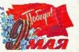 Поздравление директора ФСИН России Александра Калашникова с 75-й годовщиной Победы в Великой Отечественной войне