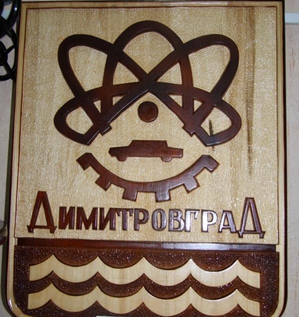 герб димитровграда