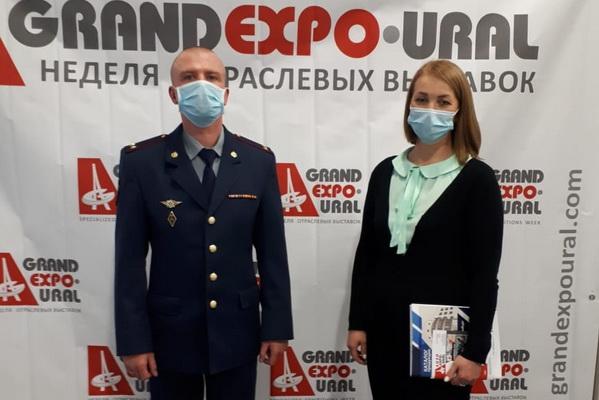 Представители ГУФСИН России по Свердловской области приняли участие в семинаре в рамках отраслевой выставки-форума «2020 EXPO-URAL»
