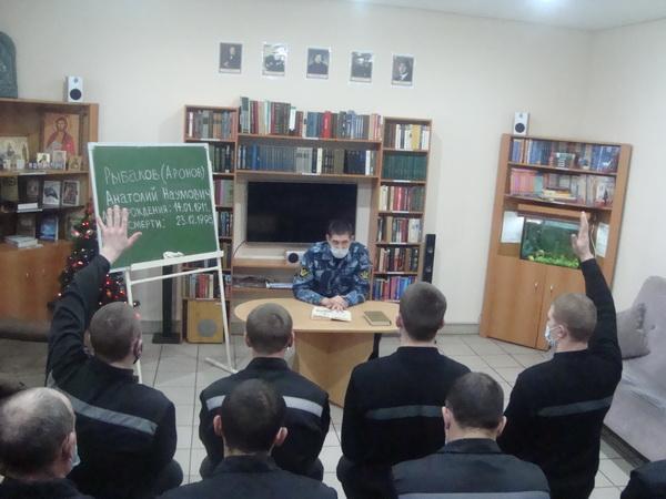 В учреждениях уголовно-исполнительной системы прошли мероприятия, приуроченные к 110-летию со дня рождения писателя Анатолия Рыбакова
